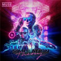 Muse+ - Simulation+Theory+%5BSuper+Deluxe+Edition%5D+ (2018)
